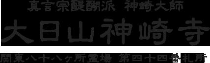 大日山 神崎寺